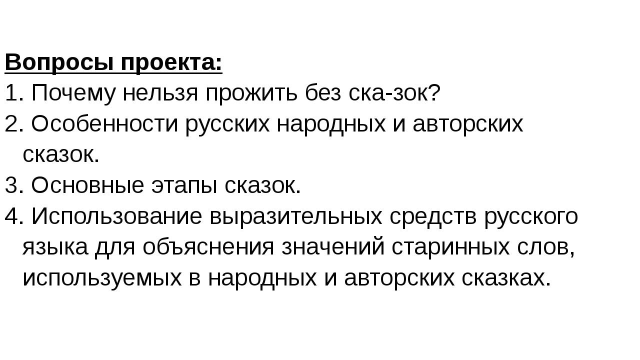 Вопросы проекта: 1. Почему нельзя прожить без сказок? 2. Особенности русских...