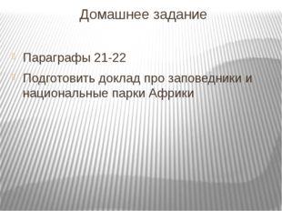 Домашнее задание Параграфы 21-22 Подготовить доклад про заповедники и национа