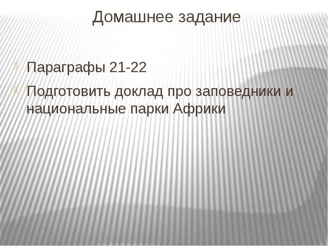 Домашнее задание Параграфы 21-22 Подготовить доклад про заповедники и национа...