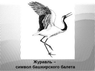 Журавль – символ башкирского балета