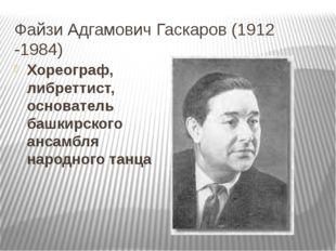 Хореограф, либреттист, основатель башкирского ансамбля народного танца Файзи