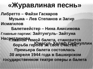 «Журавлиная песнь» Либретто – Файзи Гаскаров Музыка – Лев Степанов и Загир Ис