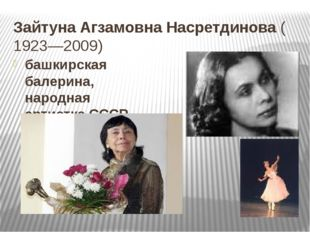 Зайтуна Агзамовна Насретдинова (1923—2009) башкирская балерина, народная арт