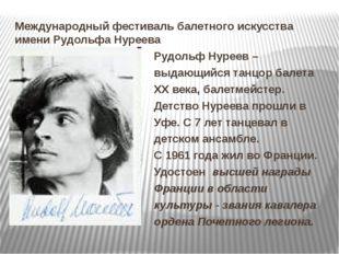 Международный фестиваль балетного искусства имени Рудольфа Нуреева Рудольф Ну
