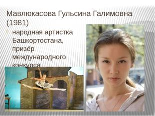 Мавлюкасова Гульсина Галимовна (1981) народная артистка Башкортостана, призёр