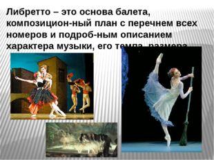 Либретто – это основа балета, композицион-ный план с перечнем всех номеров и
