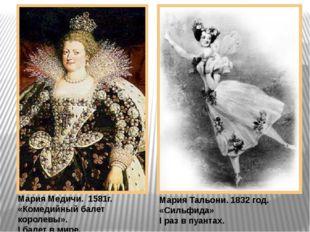 Мария Медичи. 1581г. «Комедийный балет королевы». I балет в мире. Мария Тальо
