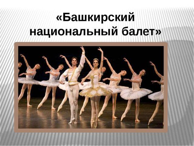 «Башкирский национальный балет»