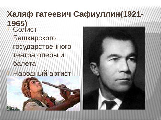 Халяф гатеевич Сафиуллин(1921-1965) Солист Башкирского государственного театр...