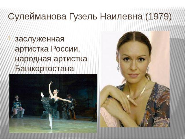 Сулейманова Гузель Наилевна (1979) заслуженная артистка России, народная арти...