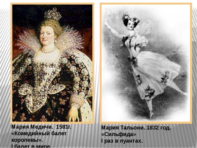 Мария Медичи. 1581г. «Комедийный балет королевы». I балет в мире. Мария Тальо...