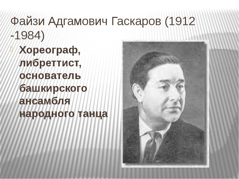 Хореограф, либреттист, основатель башкирского ансамбля народного танца Файзи...