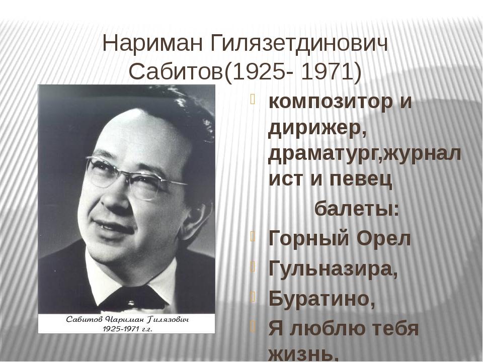 Нариман Гилязетдинович Сабитов(1925- 1971) композитор и дирижер, драматург,жу...