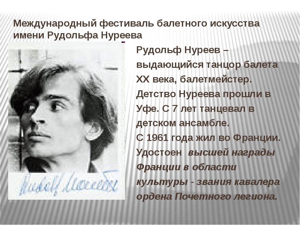Международный фестиваль балетного искусства имени Рудольфа Нуреева Рудольф Ну...