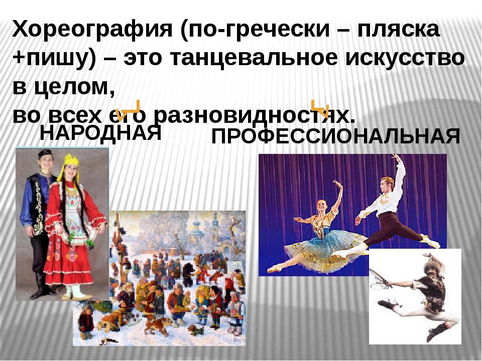 Хореография (по-гречески – пляска +пишу) – это танцевальное искусство в целом...