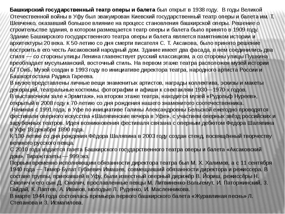 Башкирский государственный театр оперы и балетабыл открыт в1938 году. В го...