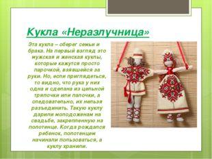 Кукла «Неразлучница» Эта кукла – оберег семьи и брака. На первый взгляд это м