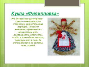 Кукла «Филипповка» Эта интересная шестирукая кукла – помощница по хозяйству,