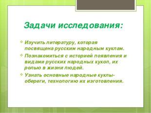 Задачи исследования: Изучить литературу, которая посвящена русским народным