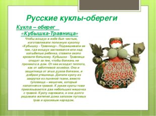 Русские куклы-обереги Кукла – оберег «Кубышка-Травница» Чтобы воздух в избе