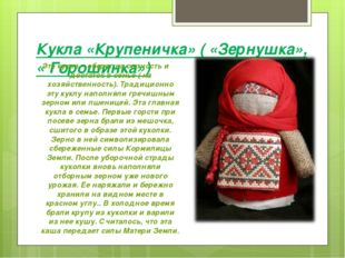 Кукла «Крупеничка» ( «Зернушка», « Горошинка») Эта кукла – оберег на сытность