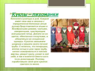 Куклы – лихоманки Эти обережные куклы от нечисти в доме, которая является при