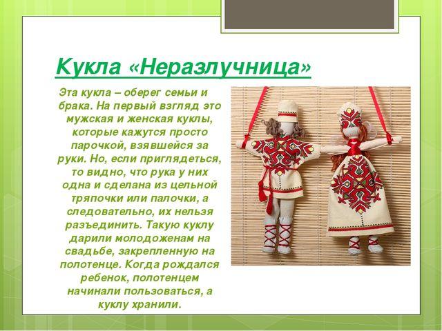Кукла «Неразлучница» Эта кукла – оберег семьи и брака. На первый взгляд это м...
