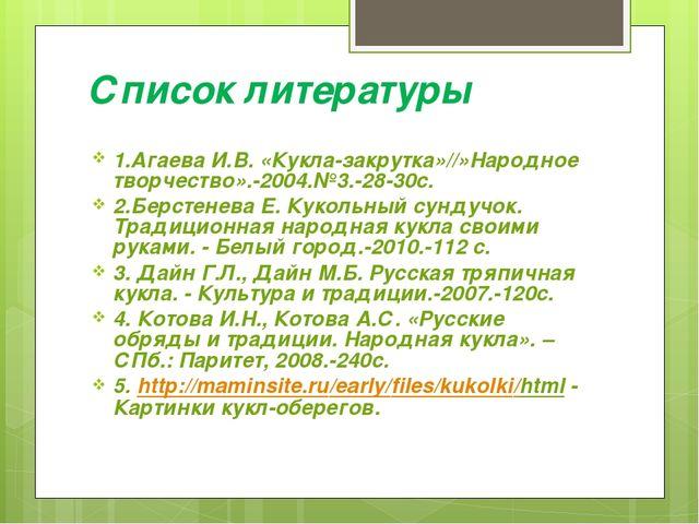 Список литературы 1.Агаева И.В. «Кукла-закрутка»//»Народное творчество».-2004...
