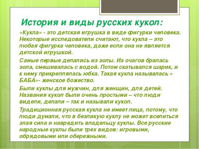 История и виды русских кукол: «Кукла» - это детская игрушка в виде фигурки че...