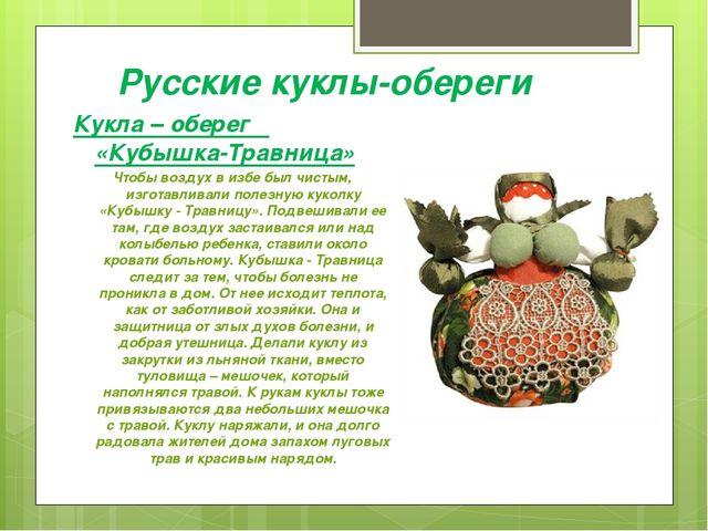 Русские куклы-обереги Кукла – оберег «Кубышка-Травница» Чтобы воздух в избе...