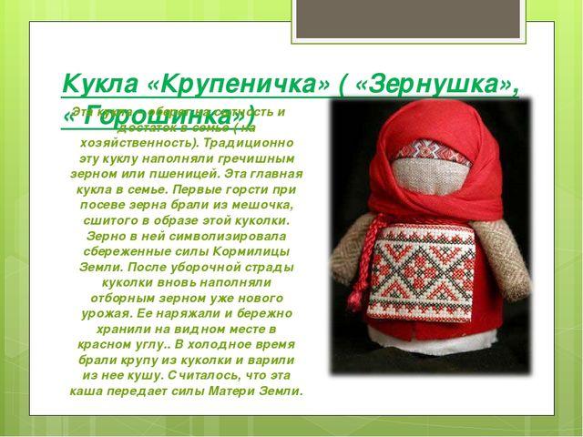 Кукла «Крупеничка» ( «Зернушка», « Горошинка») Эта кукла – оберег на сытность...