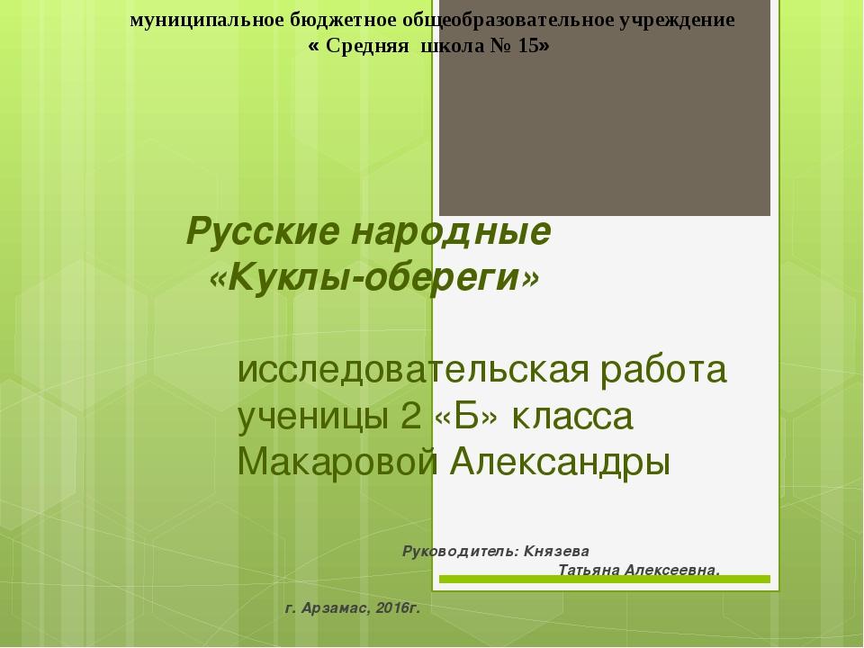 Русские народные «Куклы-обереги» исследовательская работа ученицы 2 «Б» клас...