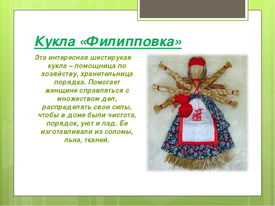 Кукла «Филипповка» Эта интересная шестирукая кукла – помощница по хозяйству,...