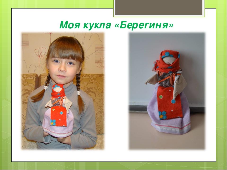 Моя кукла «Берегиня»