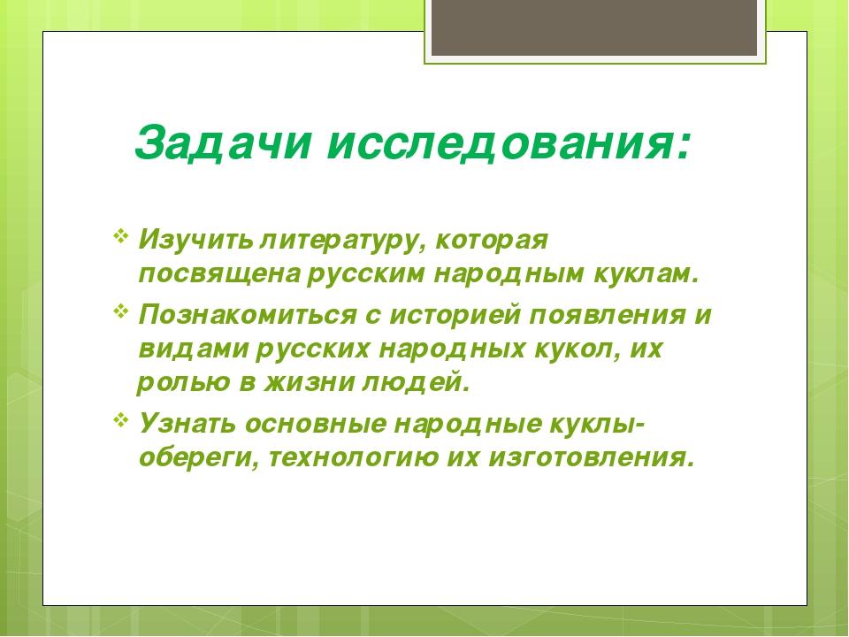 Задачи исследования: Изучить литературу, которая посвящена русским народным...