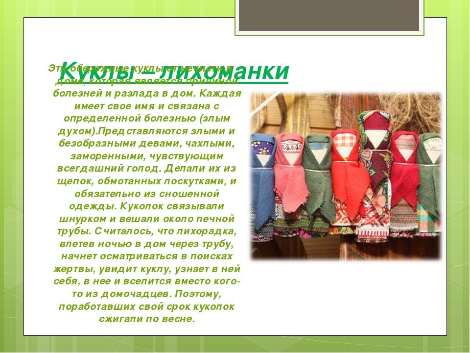 Куклы – лихоманки Эти обережные куклы от нечисти в доме, которая является при...