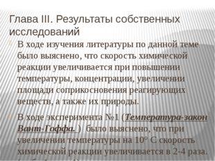 Глава III. Результаты собственных исследований В ходе изучения литературы по