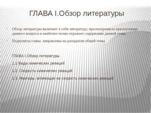ГЛАВА I.Обзор литературы Обзор литературы включает в себя литературу, просмот