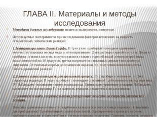 ГЛАВА II. Материалы и методы исследования Методами данного исследования являе