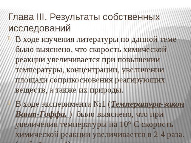 Глава III. Результаты собственных исследований В ходе изучения литературы по...