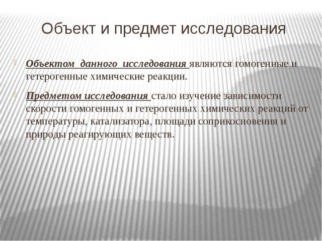 Объект и предмет исследования Объектом данного исследования являются гомогенн...