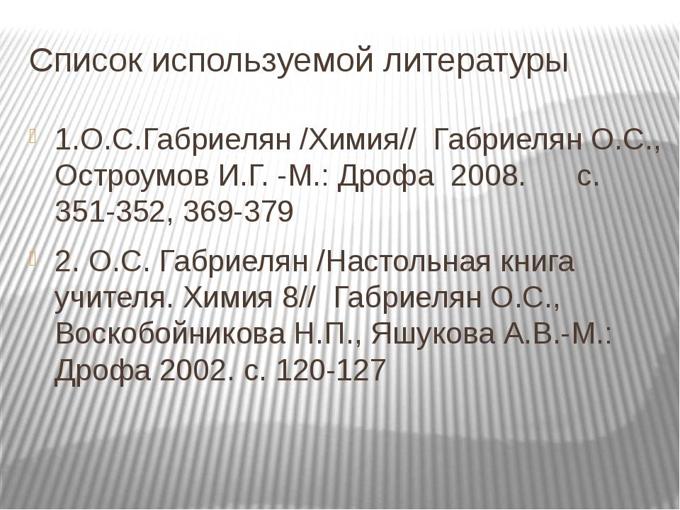 Список используемой литературы 1.О.С.Габриелян /Химия// Габриелян О.С., Остро...