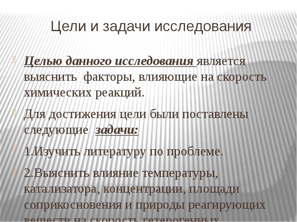 Цели и задачи исследования Целью данного исследования является выяснить факто...