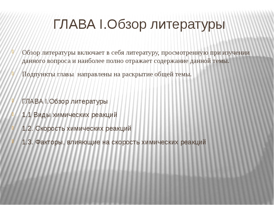 ГЛАВА I.Обзор литературы Обзор литературы включает в себя литературу, просмот...