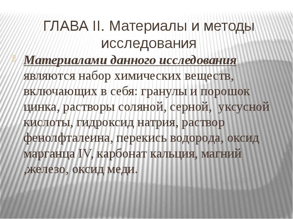 ГЛАВА II. Материалы и методы исследования Материалами данного исследования яв...