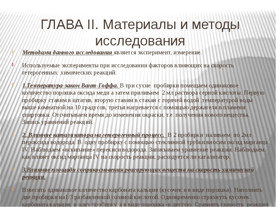 ГЛАВА II. Материалы и методы исследования Методами данного исследования являе...