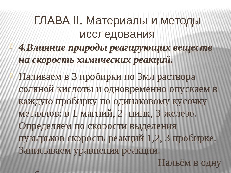 ГЛАВА II. Материалы и методы исследования 4.Влияние природы реагирующих вещес...