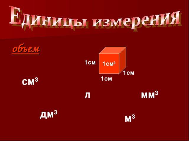 объем 1см 1см 1см 1см3 см3 м3 мм3 дм3 л