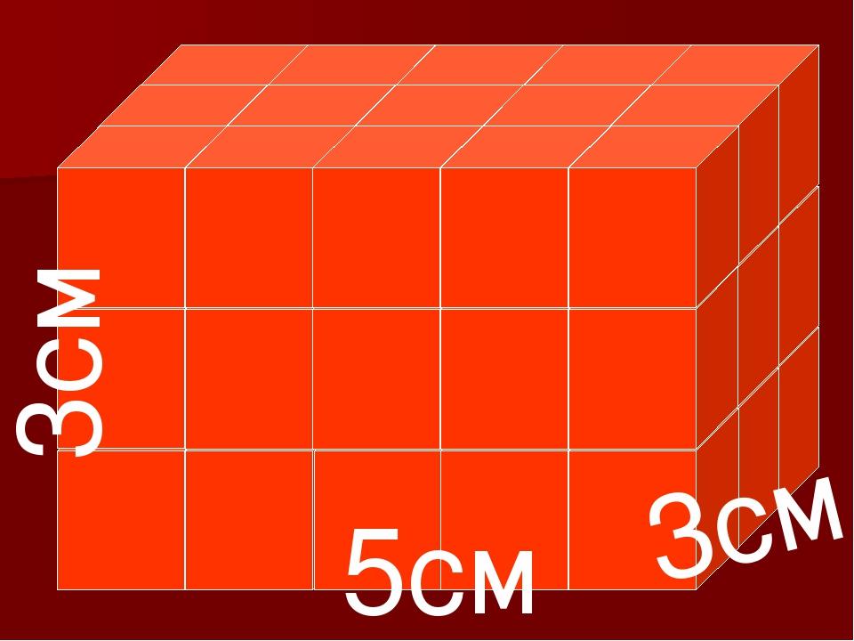3см 5см 3см