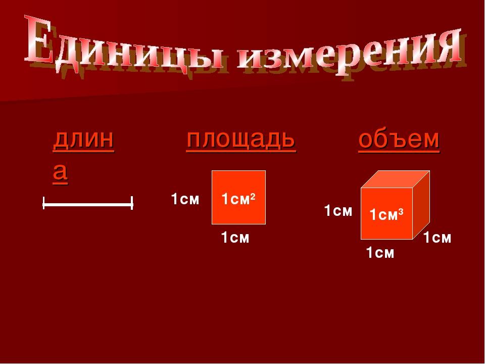 площадь объем длина